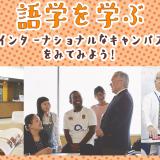語学を学ぶインターナショナルなキャンパスを見てみようの詳細