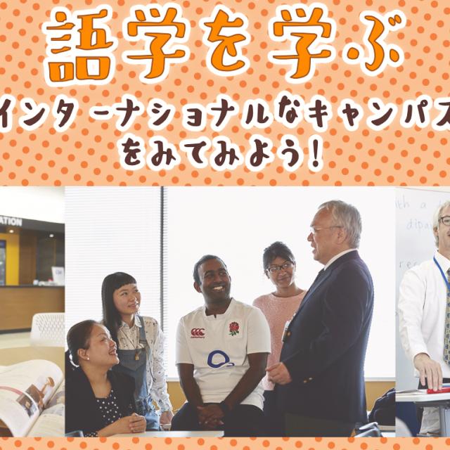 専門学校 長野ビジネス外語カレッジ 語学を学ぶインターナショナルなキャンパスを見てみよう1