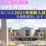2021入試スタートキャンパスの詳細