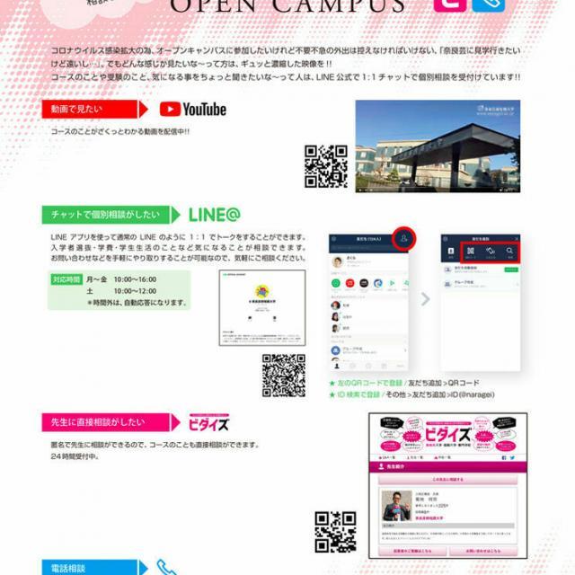 奈良芸術短期大学 毎日開催オンライン相談会☆2