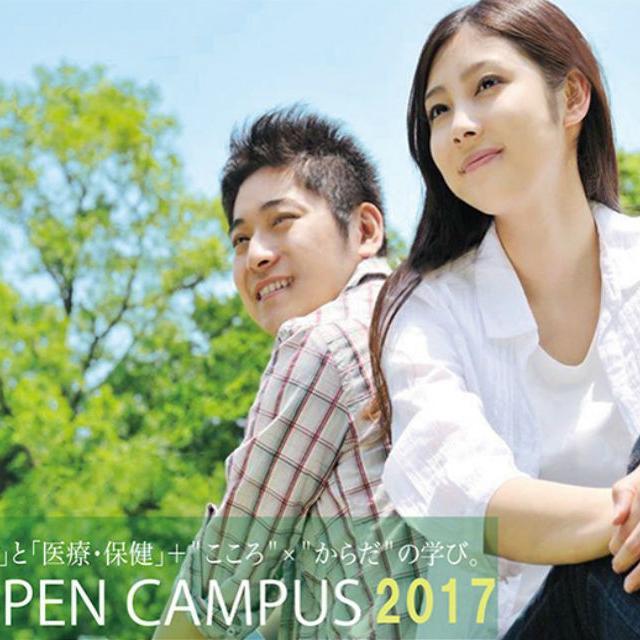 看護学科 オープンキャンパス2017【in岩槻キャンパス】