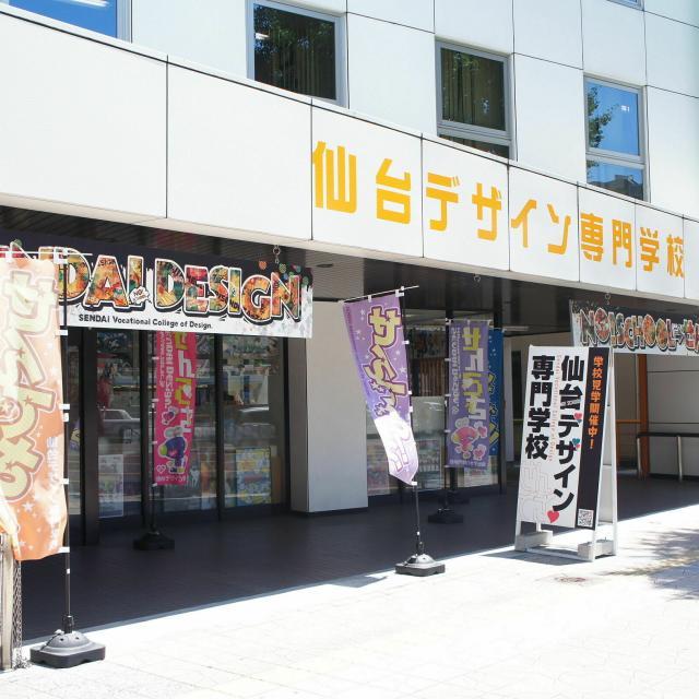 仙台デザイン専門学校 オープンキャンパス1