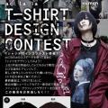 総合学園ヒューマンアカデミー東京校 人気ブランド「acOlaSia」で販売するTシャツをデザインしよう!