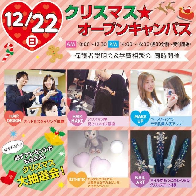 大阪ビューティーアート専門学校 クリスマスイベント☆MACのコスメやケーキのプレゼント有♪3
