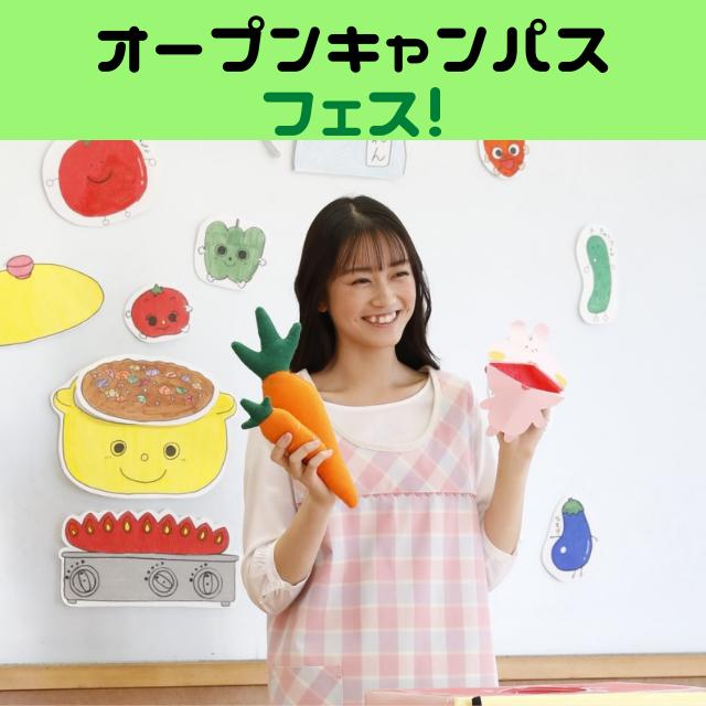 京都栄養医療専門学校 【栄養士】ポップで楽しいハロウィンフェス♪2