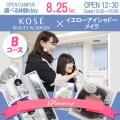 コーセー美容専門学校 ★☆選べる体験【Bコース:イエローアイシャドー】★☆