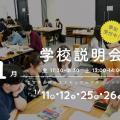 御茶の水美術専門学校 【学校説明会】OCHABIのカリキュラム・マネジメント