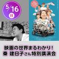 専門学校 名古屋ビジュアルアーツ 映画の世界まるわかり!秦 建日子さん特別講演会