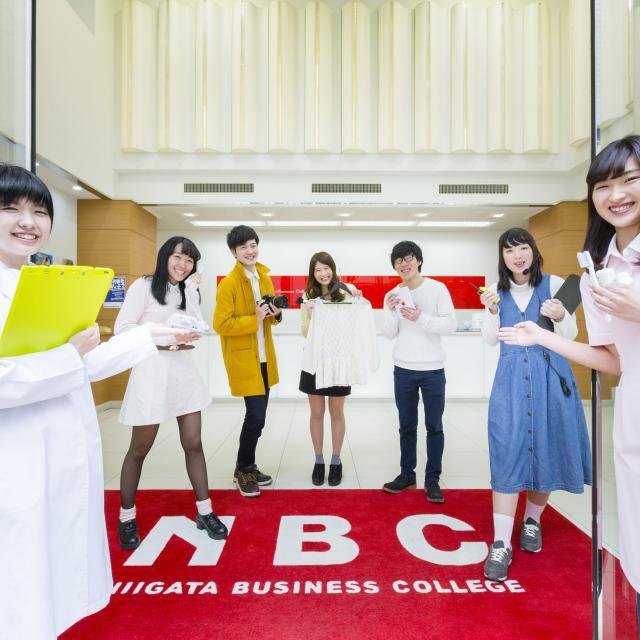 新潟ビジネス専門学校 オープンキャンパス【お友達紹介キャンペーン開催!】1