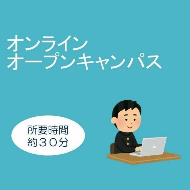 昭和医療技術専門学校 オンラインオープンキャンパス1