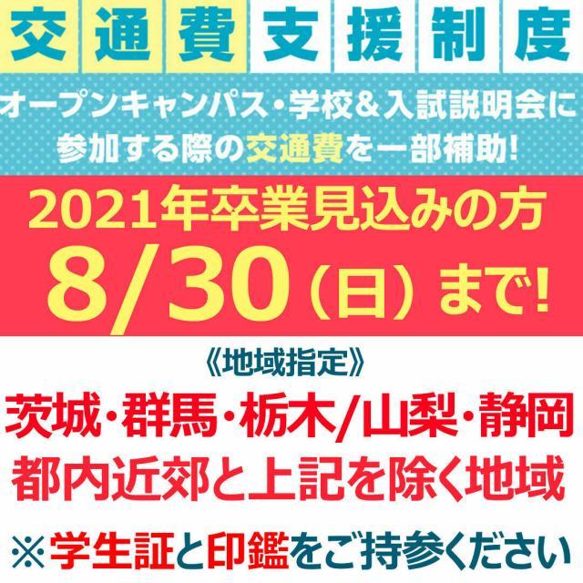 コーセー美容専門学校 交通費支援制度2020詳細(イベントではありません)1