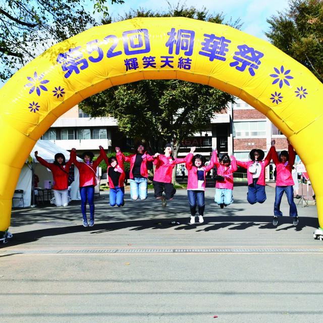 十文字学園女子大学 桐華祭進学相談会20202