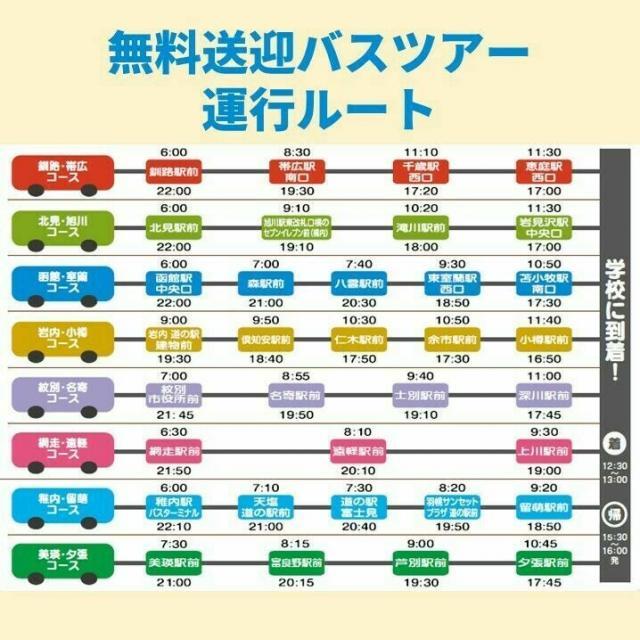 札幌医療秘書福祉専門学校 【無料バス付★】オープンキャンパス♪3