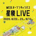"WEBオープンキャンパス ""星稜LIVE""/金沢星稜大学女子短期大学部"
