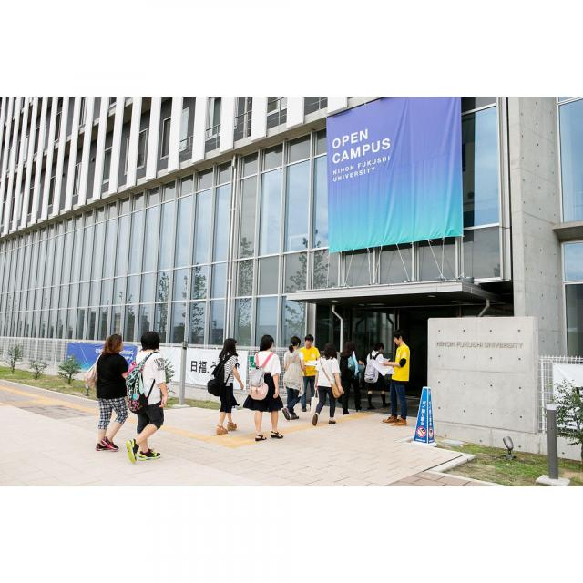 日本福祉大学 6月オープンキャンパス[東海キャンパス]1