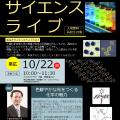 科技大サイエンスライブ(帯広)/千歳科学技術大学