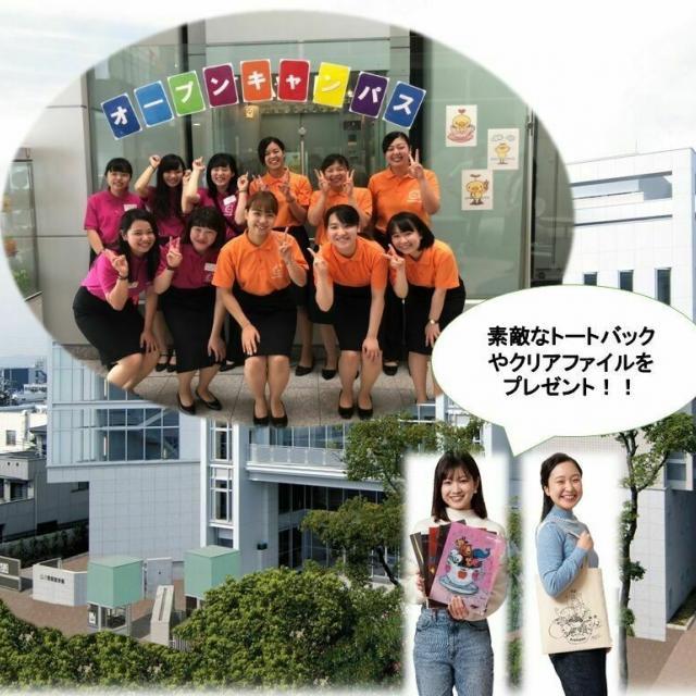 四條畷学園短期大学 なわたんオープンキャンパス20211