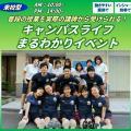 大阪リゾート&スポーツ専門学校 【来校型】キャンパスライフまるわかりイベント