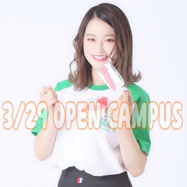 中部ビューティ・デザイン・デンタルカレッジ 春のオープンキャンパス【Cコース】1