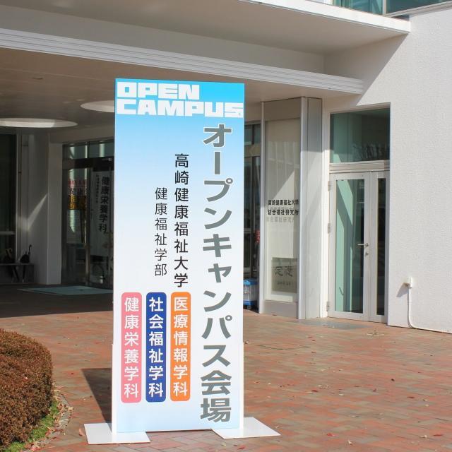 高崎健康福祉大学 【社会福祉学科】春のオープンキャンパス1