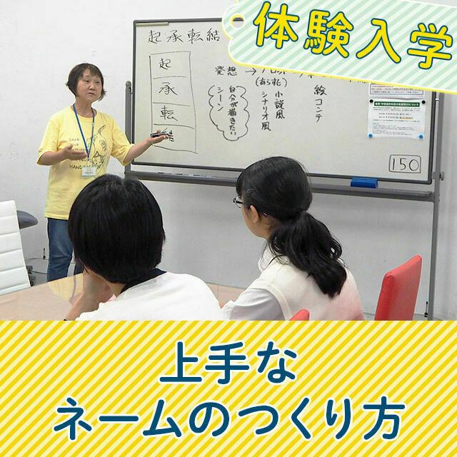 阿佐ヶ谷美術専門学校 上手なネームのつくり方1