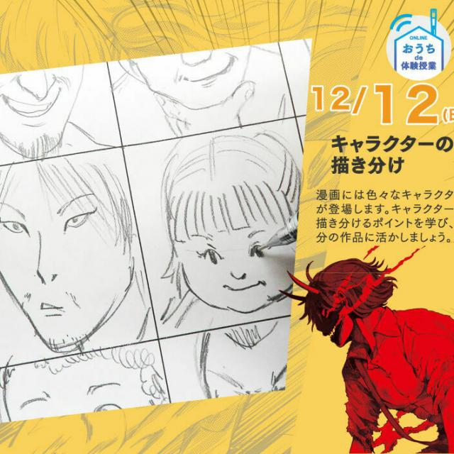 大阪総合デザイン専門学校 キャラクターの描き分け1