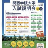 関西学院大学入試説明会~和歌山会場~の詳細