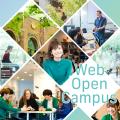 Webオープンキャンパス/武蔵大学