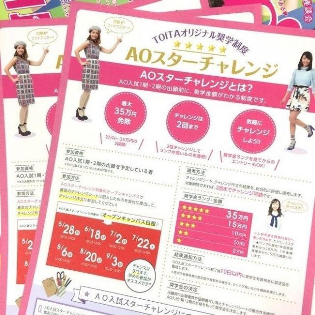 戸板女子短期大学 TOITAオリジナル奨学制度『AO入試スターチャレンジ』1