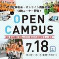 新潟食料農業大学 【いよいよ開催!】7/18(土)夏のオープンキャンパス開催