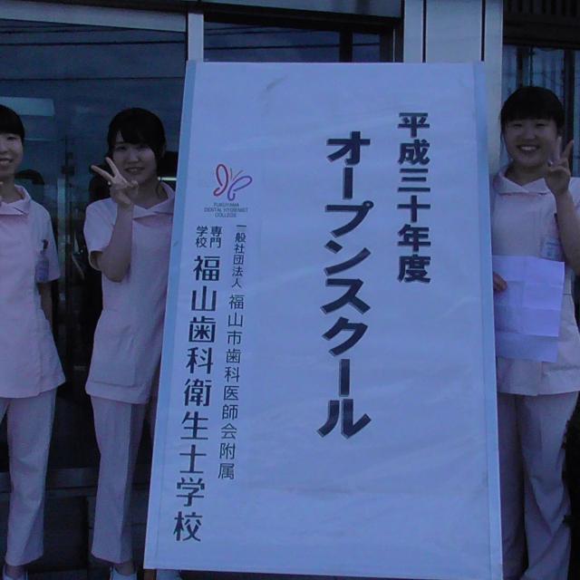 専門学校 福山歯科衛生士学校 オープンスクール1