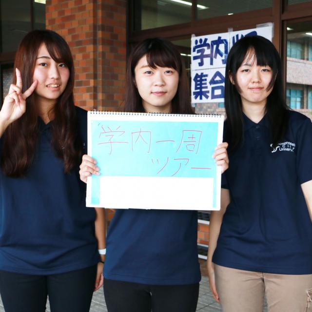 下関市立大学 9月オープンキャンパス1