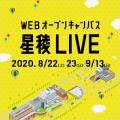 "Webオープンキャンパス ""星稜LIVE""/金沢星稜大学"