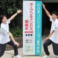 日本リハビリテーション専門学校 平日学校説明会