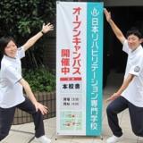 平日学校説明会の詳細