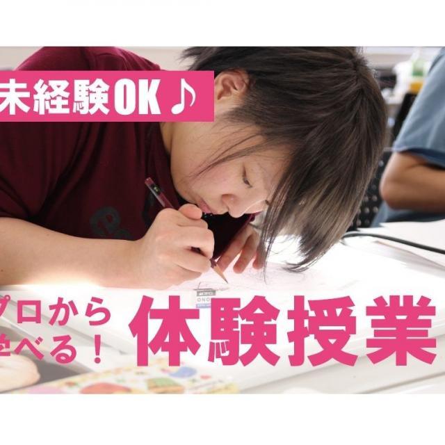 バンタンゲームアカデミー 東京校 ☆7月の体験セミナー☆1