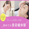 大阪医療技術学園専門学校 初めての美容鍼体験