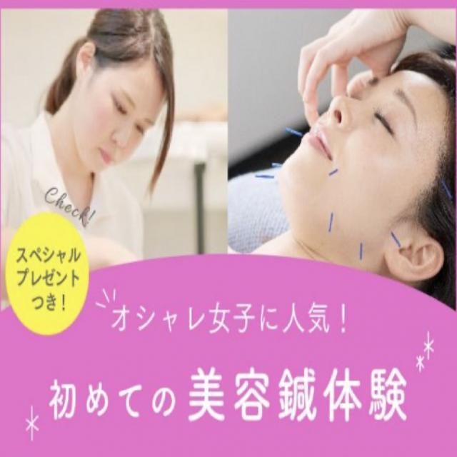 大阪医療技術学園専門学校 初めての美容鍼体験1