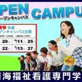 南海福祉看護専門学校 9/21  介護社会福祉科 オープンキャンパス