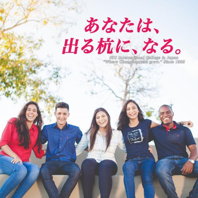 NIC International College in Japan 大阪校・特待生入試説明会2