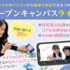 大阪ウェディング&ブライダル専門学校 【オンライン】在校生トークライブ編