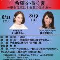 園田学園女子大学短期大学部 8月19日オープンキャンパス開催!