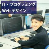 【IT・プログラミング・Webデザイン】オンライン学校説明会の詳細