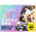 OCA大阪デザイン&ITテクノロジー専門学校 ☆AO入学まるわかり説明会☆
