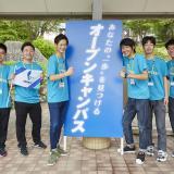 オープンキャンパス2018 【京都亀岡キャンパス】の詳細