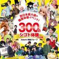 大阪デザイナー専門学校 夏休みの宿題にピッタリ!「300のシゴトフェスタ」