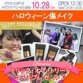 コーセー美容専門学校 ▲▼メイクスペシャルDAY【ハロウィーン傷メイク】▲▼