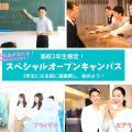駿台観光&外語ビジネス専門学校 高校2年生限定 スペシャルオープンキャンパス