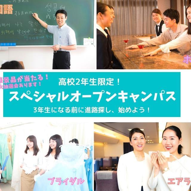 駿台観光&外語ビジネス専門学校 高校2年生限定 スペシャルオープンキャンパス1
