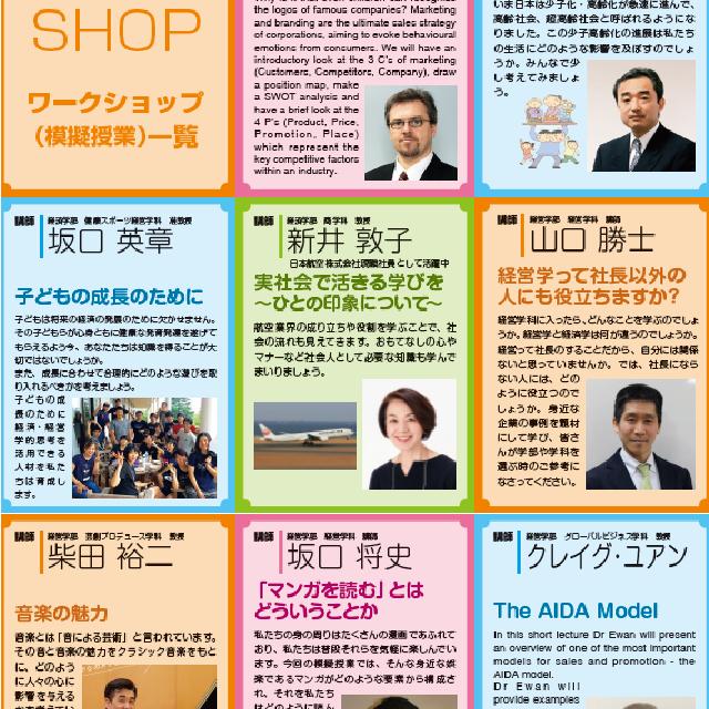 日本経済大学 ★ 福岡キャンパス 8月 オープンキャンパス情報 ★2